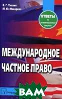 Международное частное право: ответы на экзаменационные вопросы. 3-е издание  Тихиня В.Г., Макарова М.Ю. купить