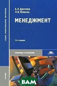 Менеджмент. 11-е издание  Драчева Е.Л., Юликов Л.И. купить