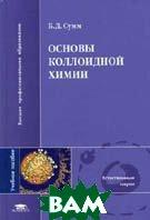Основы коллоидной химии  Сумм Б.Д. купить