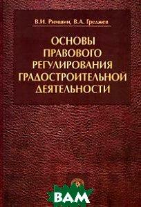 Основы правового регулирования градостроительной деятельности  Римшин В.И., Греджев В.А. купить