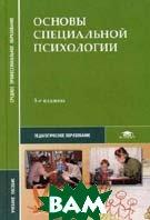 Основы специальной психологии. 6-е издание  Кузнецова Л.В. купить
