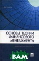 Основы теории финансового менеджмента  Ковалев В.В. купить