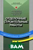 Отделочные строительные работы. 5-е издание  Ивлиев А.А., Кальгин А.А., Скок О.М. купить