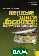 Первые шаги в бизнесе: практическое руководство  Попов В.М., Ляпунов С.И. купить