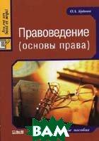 Правоведение (основы права). 2-е издание  Кудинов О.А. купить