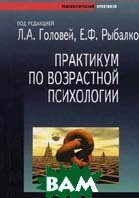 Практикум по возрастной психологии. 2-е издание  Головей Л.А., Рыбалко Е.Ф. купить
