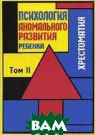 Психология аномального развития ребенка. В 2-х томах. Хрестоматия. Том 2  Лебединский В.В., Бардышевская М.К. купить