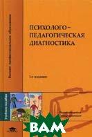 Психолого-педагогическая диагностика. 5-е издание  Левченко И.Ю., Забрамная С.Д. купить