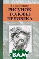 Рисунок головы человека  Нестеренко В.Е. купить