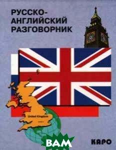 Русско-английский разговорник  Митина И.Е. купить
