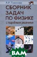 Сборник задач по физике с подробными решениями  Гомонова А.И. купить
