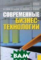 Современные бизнес-технологии  Попов В.М., Ляпунов С.И., Филиппов В.В. купить