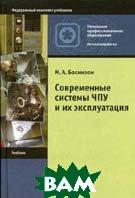 Современные системы ЧПУ и их эксплуатация. 3-е издание  Босинзон М.А., Черпаков Б.И. купить