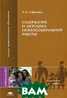 Содержание и методика психосоциальной работы  Сафонова Л.В. купить