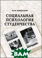 Социальная психология студенчества. Учебное пособие  Кондратьев Ю.М.  купить