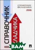 Справочник вкладчика 2006   купить