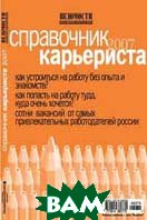 Справочник карьериста 2007   купить