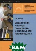 Справочник мастера столярного и мебельного производства  Клюев А.А. купить