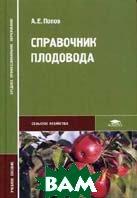 Справочник плодовода  Попов А.Е. купить