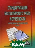 Стандартизация бухгалтерского учета и отчетности. Зарубежный и российский опыт  Поленова С.Н. купить