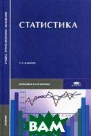 Статистика. Учебное пособие. 5-е издание  Мхитарян В.С. купить
