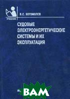 Судовые электроэнергетические системы и их эксплуатация  Богомолов В.С. купить