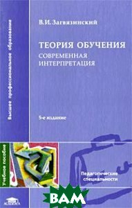 Теория обучения: современная интерпретация. 5-е издание  Загвязинский В.И. купить