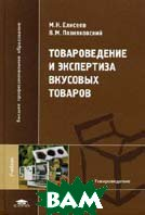 Товароведение и экспертиза вкусовых товаров  Елисее М.Н., Позняковский В.М. купить