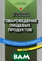 Товароведение пищевых продуктов. 4-е издание  Матюхина З.П., Королькова Э.П. купить