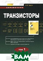 Транзисторы. Справочник. В 2 томах. Том 1  Е. Ф. Турута купить