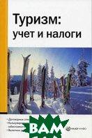 Туризм: учет и налоги  Булатова М.А., Седова И.В. купить