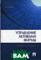Управление активами фирмы  Ковалев В.В. купить