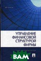 Управление финансовой структурой фирмы  Ковалев В.В. купить