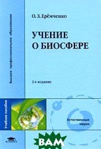Учение о биосфере. 2-е издание  Еремченко О.З. купить