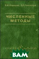 Численные методы. 2 издание  Ревизников Д.Л., Формалев В.Ф.  купить