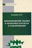 Экономический анализ в налоговых расчетах и планировании  Комарова Н.Н. купить