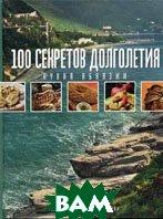 100 секретов долголетия. Кухня Абхазии. Серия `Кулинария подарочная`  Рудат-Авдзба В. купить