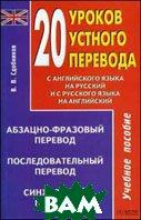 20 уроков устного перевода  Сдобников В.В.  купить