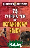 75 устных тем по испанскому языку. 5-е издание  Нуждин Г.А., Комарова А.И. купить