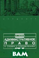 Административное право в схемах и определениях. 3-е издание  Овсянко Д.М. купить