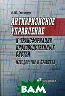 Антикризисное управление и трансформация производственных систем: методология и практика  Гончарук А.Ю. купить