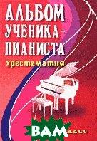 Альбом ученика-пианиста. 3 класс. Хрестоматия  Цыганова Г.Г., Королькова И.С. купить