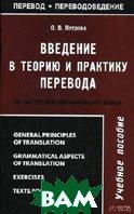Введение в теорию и практику перевода (на материале английского языка).   Петрова О.В. купить