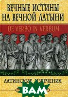 Вечные истины на вечной латыни. De verbo in verbum. Латинские изречения  С. Б. Барсов купить