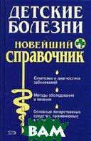 Детские болезни: новейший справочник  Самарина В.Н. купить