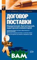 Договор поставки: юридический, бухгалтерский и аудиторский комментарий  Губаренко Е.А. купить