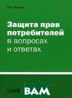 Защита прав потребителей в вопросах и ответах  Зыкова И.В. купить