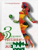 Здоровое питание - здоровая жизнь. 2-е издание  Поскребышева Г.И. купить