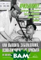 Как выявить заболевания, освобождающие от призыва на военную службу. 2-е издание  Аржелас М.Н. купить