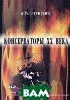 Консерваторы XX века. Монография  Руткевич А.М. купить